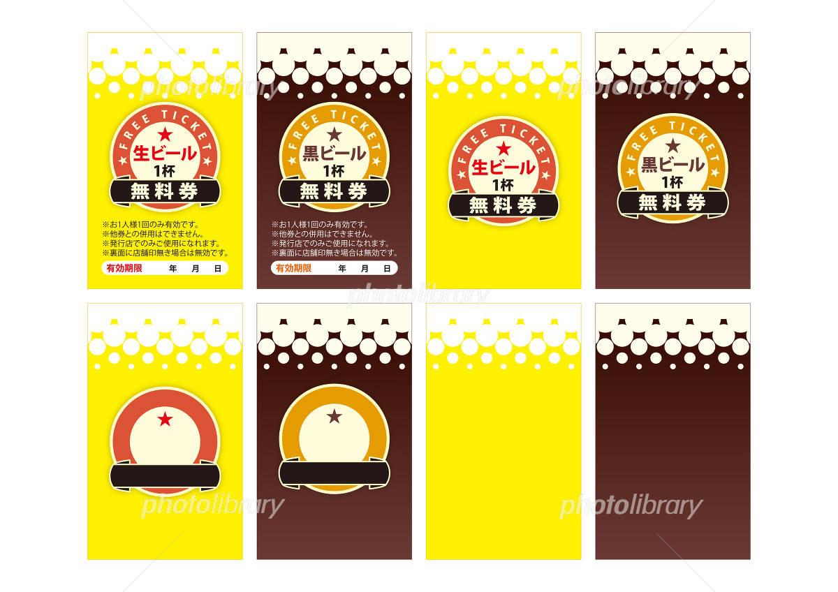 生ビール無料券 イラスト素材 [ 1194474 ] - フォトライブラリー