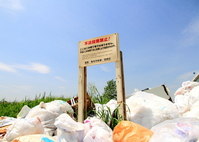 Illegal dumping ban Stock photo [1375691] The