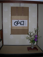 Hanging scroll to show the fundamental form of Kyoto Kenninji of the universe Stock photo [1377268] Kyoto