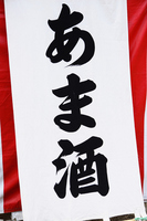 Banner of sweet wine Stock photo [1462210] Amazake