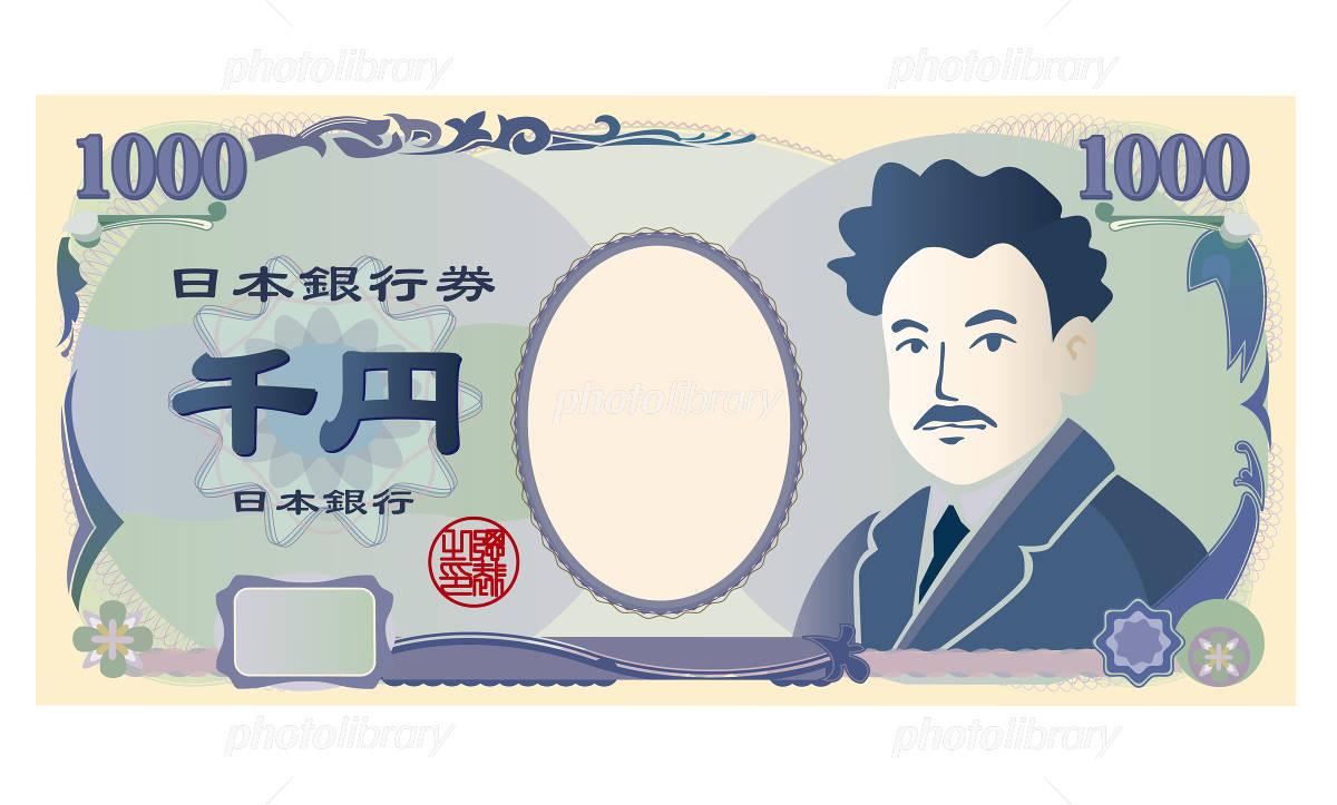 1000円札 イラスト素材 [ 205753...