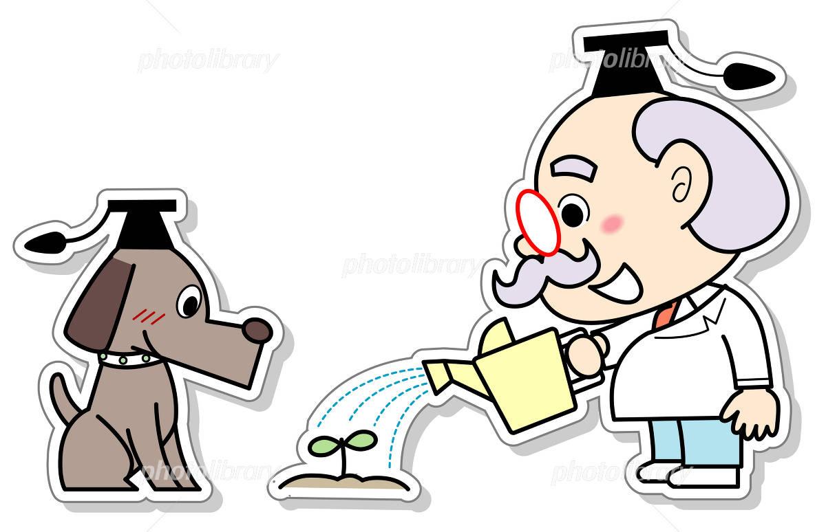 植物に水をあげる博士と犬 イラスト素材 2297732 フォトライブ