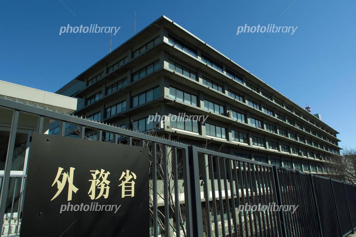 外務省庁舎 写真素材 [ 2416481 ...