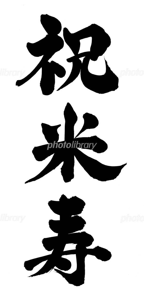 筆文字 祝米寿 イラスト素材 フォトライブラリー ID ... : 習字 漢字 : 漢字