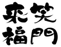 Calligraphy Emi-mon Raifuku [2529759] Emi-mon