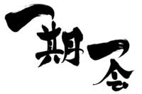 Calligraphy Forrest Gump [2533546] Forrest
