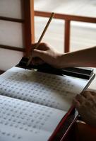 Sutras Stock photo [2655900] Shakyou