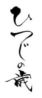 Age of calligraphy sheep [2902484] Calligraphy