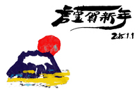 2015 template Fuji Happy New Year [2903426] New