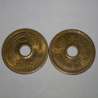 Japanese coins Stock photo [2986499] 5