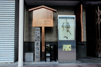 Kyoto Sakamoto Ryoma-Nakaoka Shintaro distress land Stock photo [2986998] Sakamoto