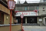 Kyoto Miyagawa-cho, Kyoto dance Stock photo [2991794] Kyoto