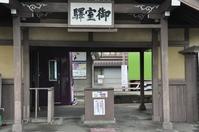 Storm power Omuronin'naji Station Stock photo [2992794] Kyoto