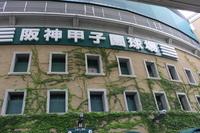 Koshien Stadium Stock photo [3170047] Koshien