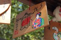 Kyoto Atractylodes Mairi of Ema Stock photo [3269278] Atractylodes