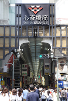 Osaka Shinsaibashi Stock photo [3366909] Shinsaibashi