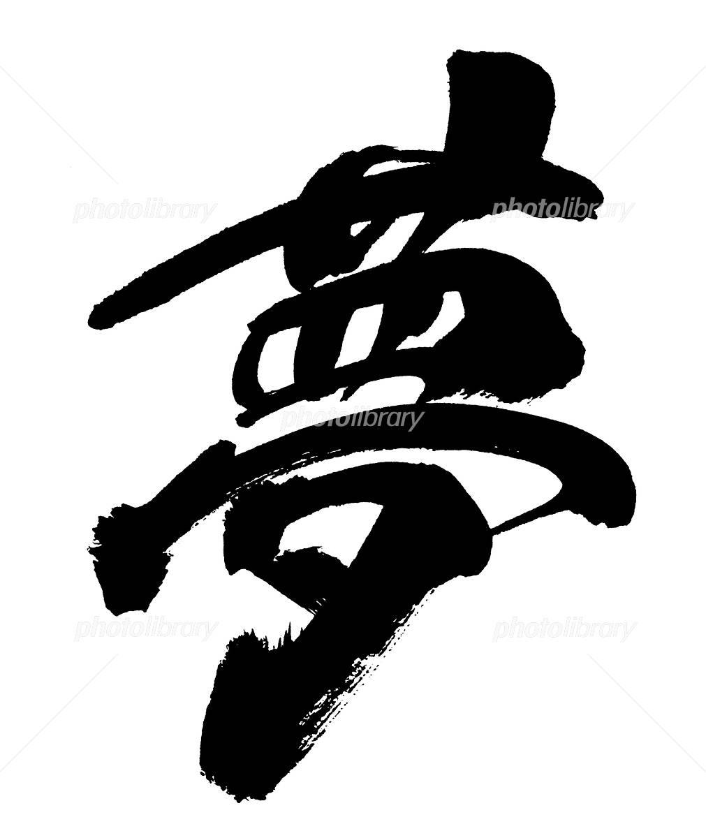 Calligraphy dream イラスト素材
