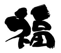 Calligraphy Fu [3459027] Calligraphy