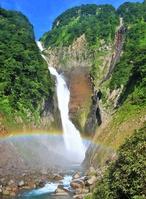 Shōmyō Falls and rainbow 3 Stock photo [3893506] Shōmyō