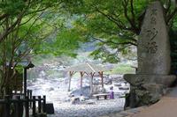 岡山県 湯原温泉 砂湯