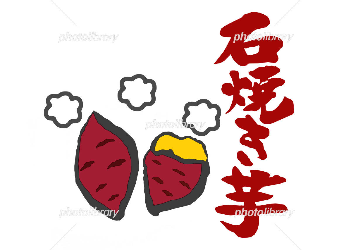 石焼き芋 イラスト素材 4147175 フォトライブラリー