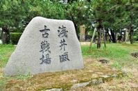 Shallow Nawate Battlefield mark (Komatsu City, Ishikawa Prefecture) Stock photo [4146583] Asai