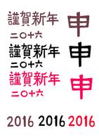 2016年賀状文字素材