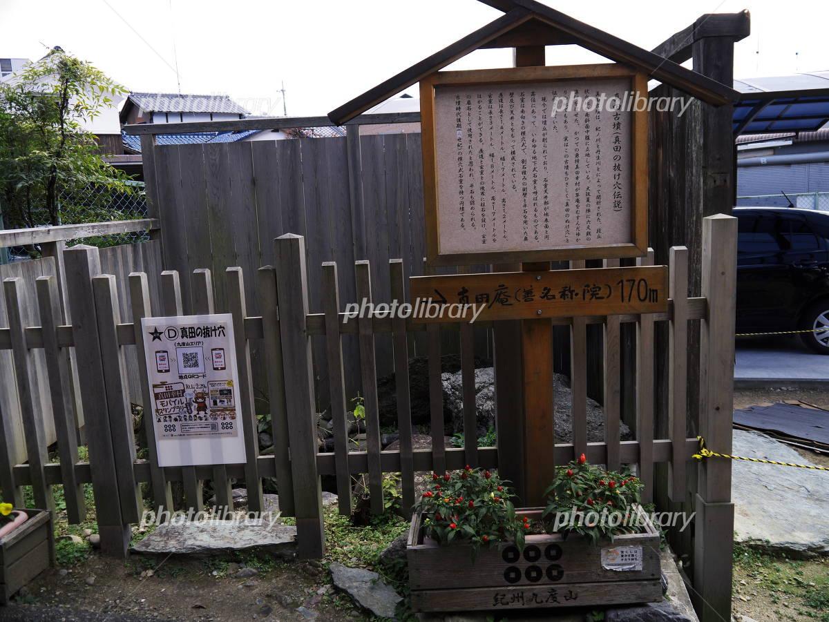 九度山町 真田の抜け穴 写真素材 [ 4185827 ] - フォトライブラリー ...