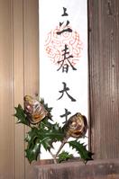 Entrance of Hiiragiiwashitate Stock photo [4237426] Hiiragiiwashi