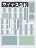 Negative interest newspaper image [4239834] Negative
