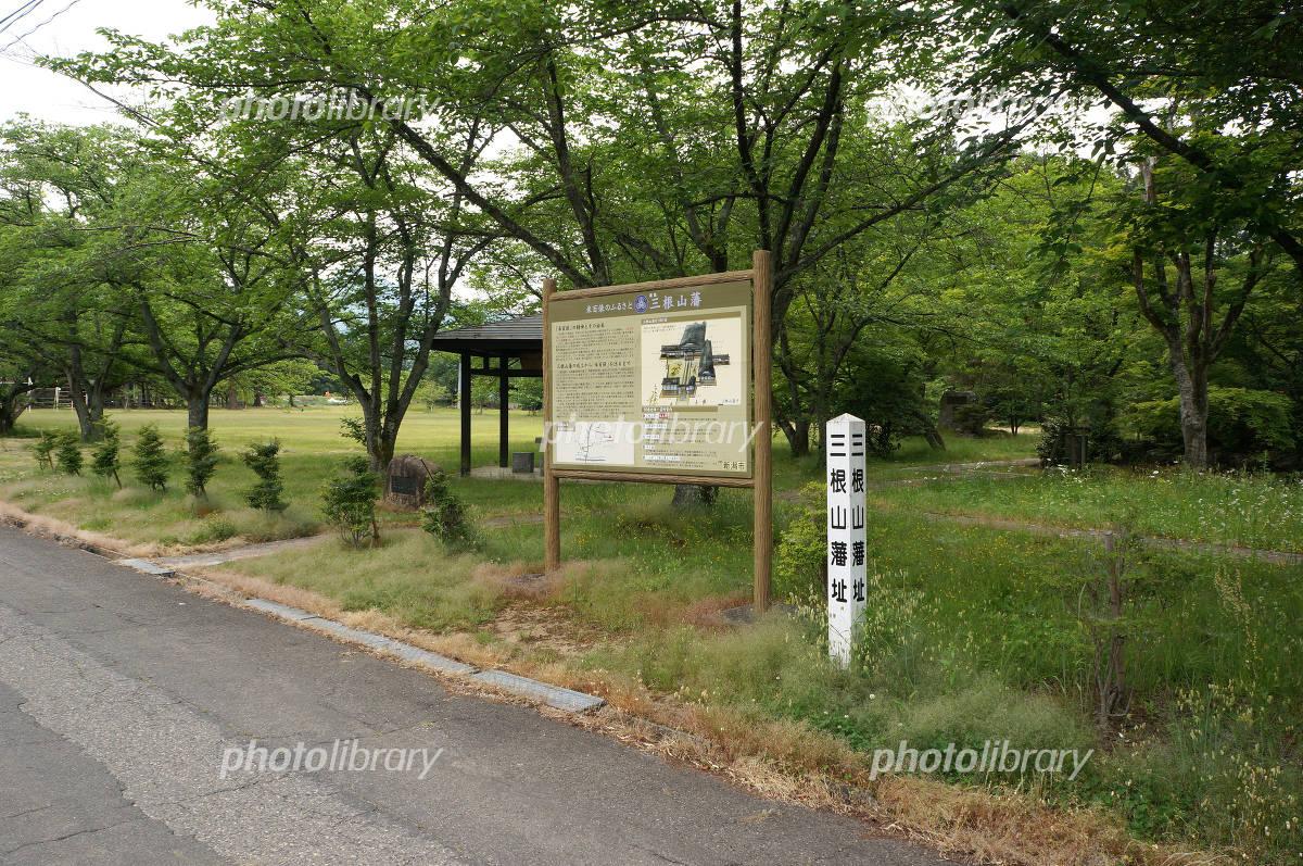 三根山藩址 写真素材 [ 4447194 ] - フォトライブラリー photolibrary