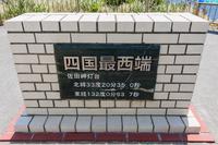 Ehime Prefecture ikata Sadamisaki Peninsula Shikoku the westernmost monument Stock photo [4448351] Shikoku