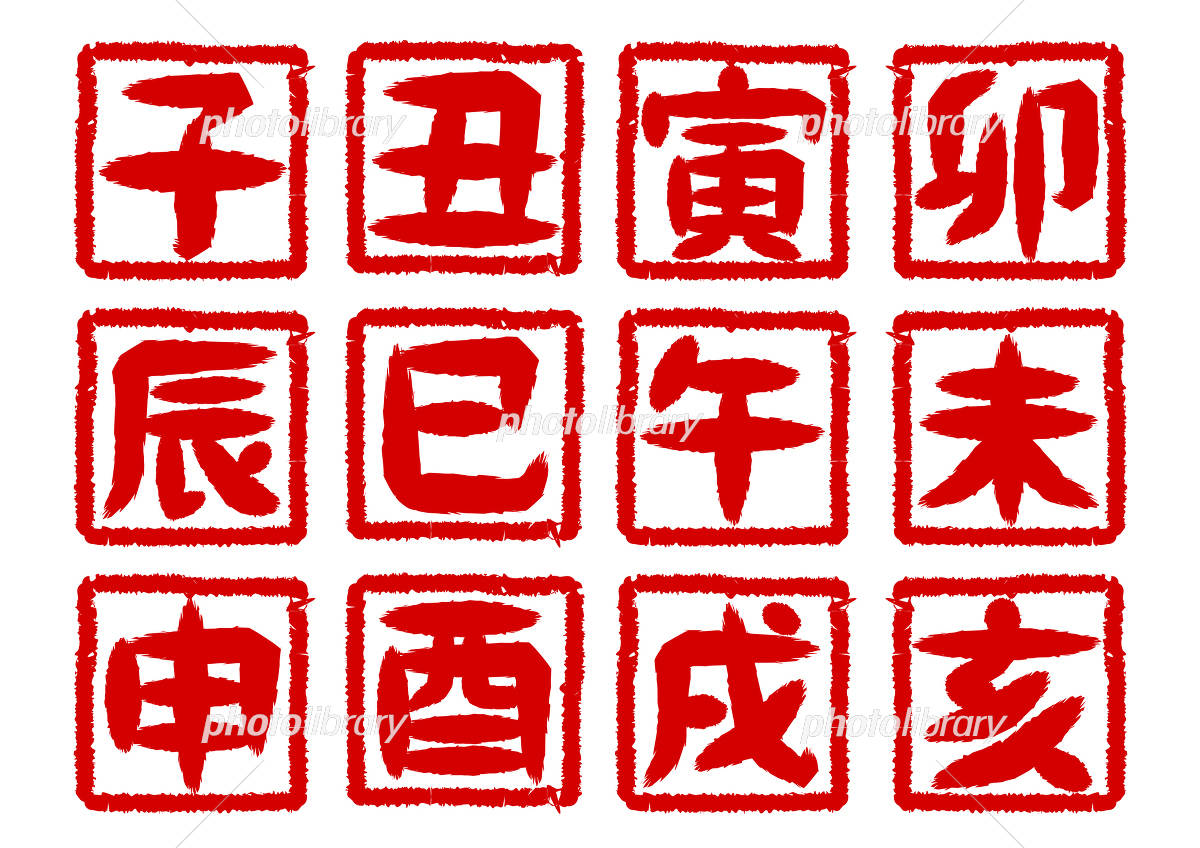干支 筆文字 年賀状素材 ハンコ イラスト素材 4537700 フォト