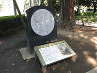 Monument in Shiki Masaoka Memorial Kyujomae of Ueno Park Stock photo [4732499] Masaoka
