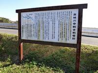 Takagi River battle Battlefield trail guide plate Stock photo [4816916] Miyazaki