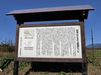 Root Shirasaka Battlefield guide plate Stock photo [4816917] Miyazaki