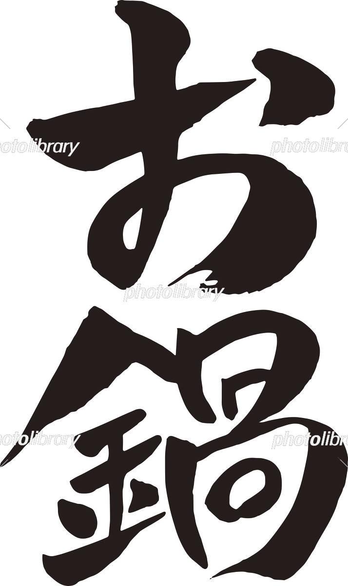 お鍋 イラスト素材 5027834 フォトライブラリー Photolibrary