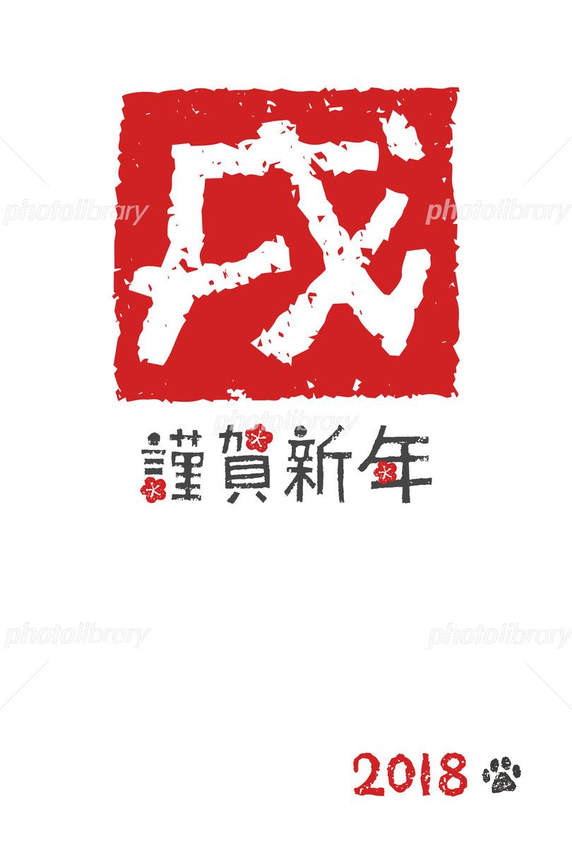 戌年 年賀状 戌 漢字スタンプ イラスト素材 5116335 フォトライブ