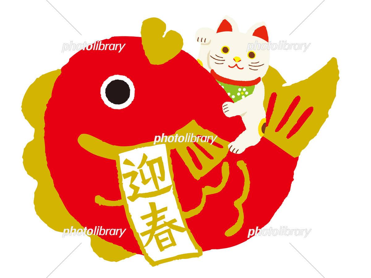 正月イラスト 鯛と招き猫 イラスト素材 [ 5119666 ] - フォトライブ