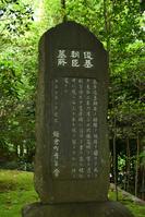 写真 Tosei Monogatari of Genji Shan Park Hino Toshinobu(5115542)