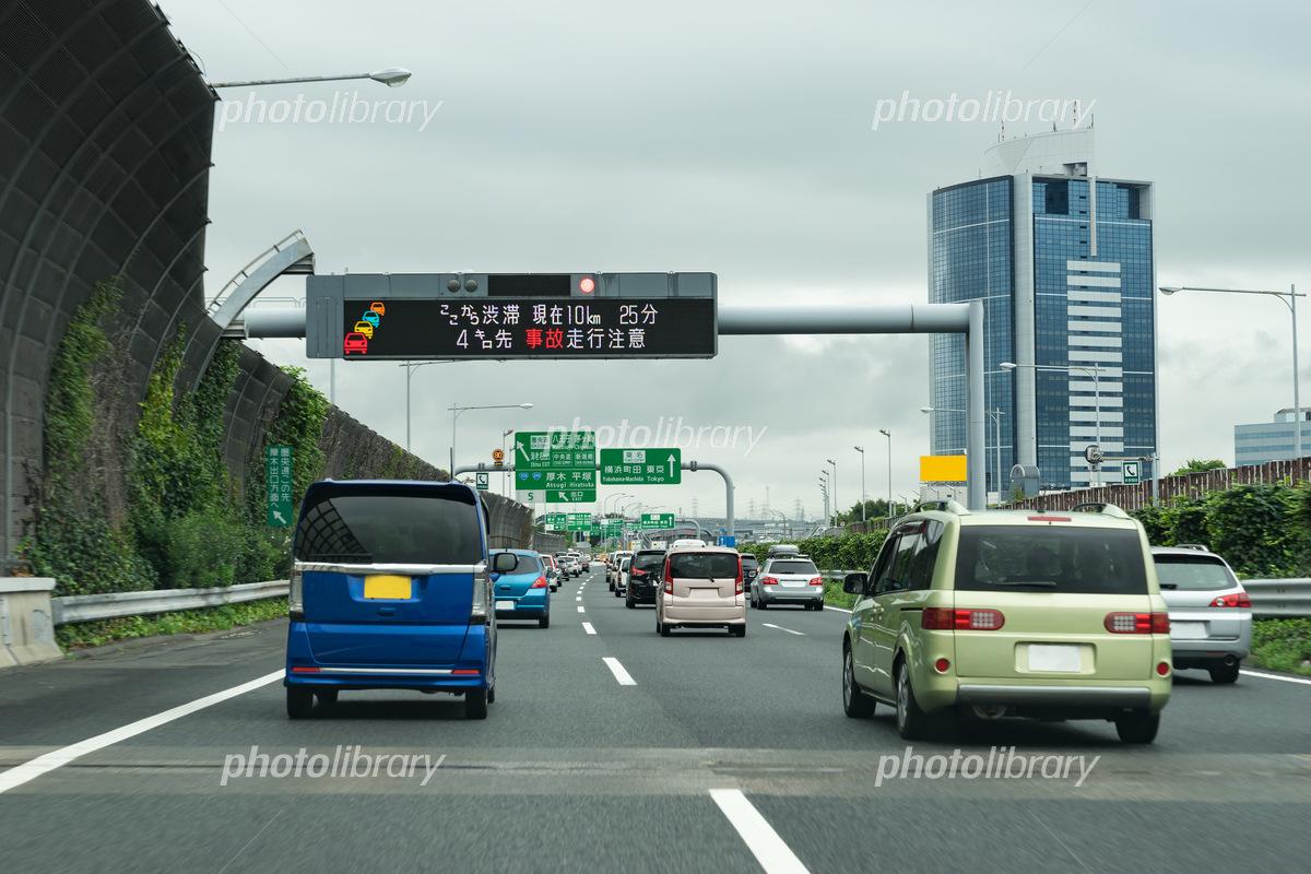 東名 渋滞
