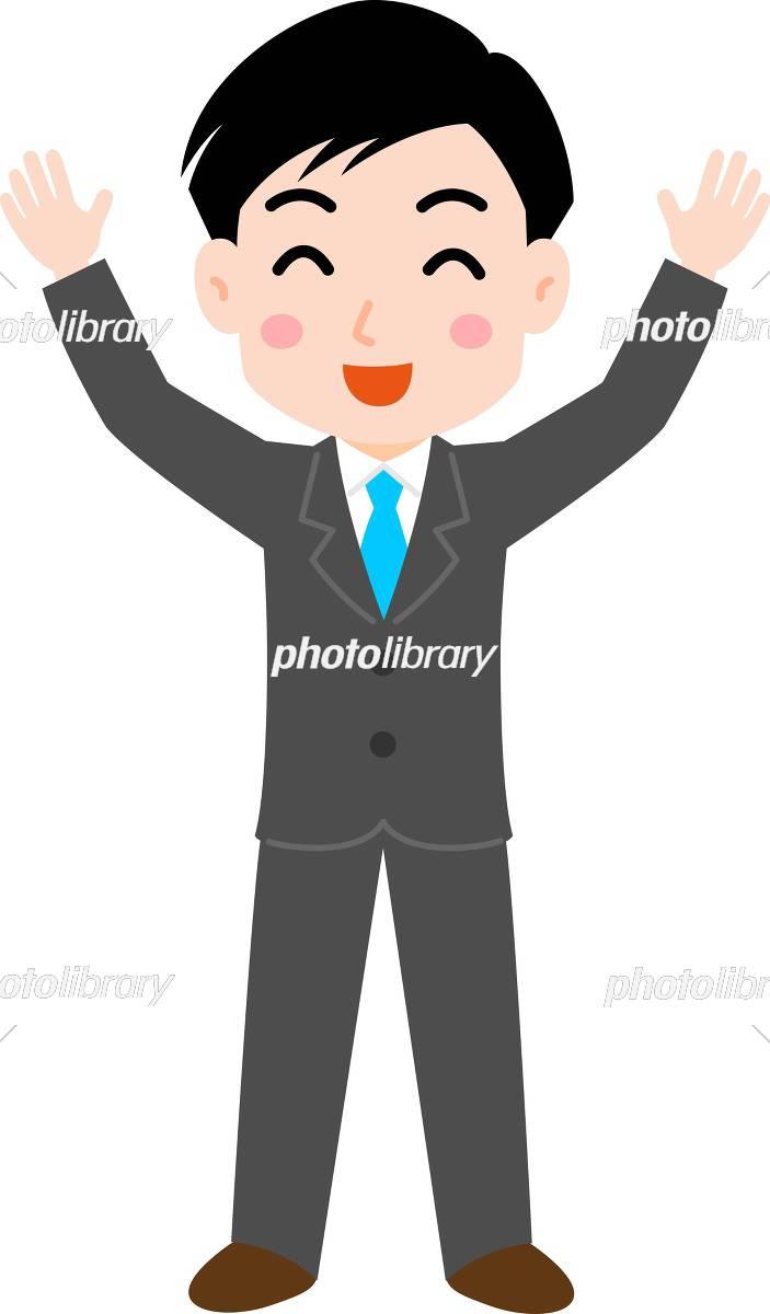 バンザイするスーツの男性 イラスト素材 5206161 フォトライブ