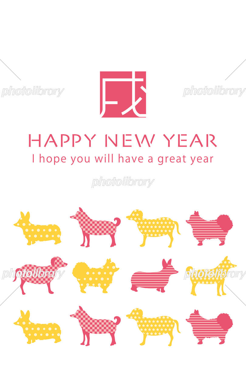 2018年戌年 犬の絵馬の年賀状テンプレート イラスト素材 [ 5306292
