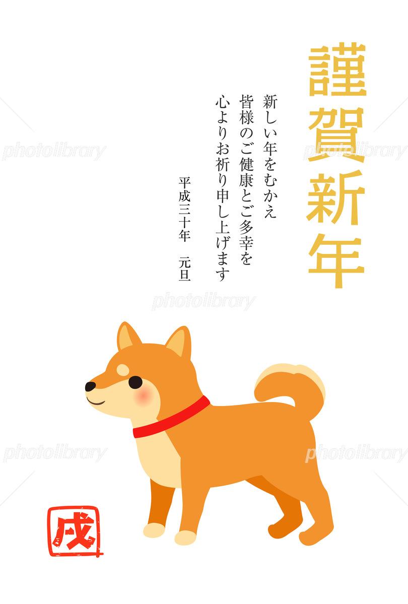2018戌年の年賀状テンプレート 柴犬 シンプル イラスト素材 [ 5312327