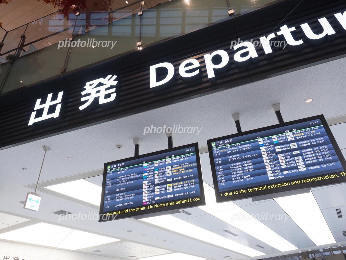 羽田空港 出発ロビーの案内看板の写真