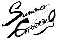 筆文字 SUMMER GREETING SUMMER