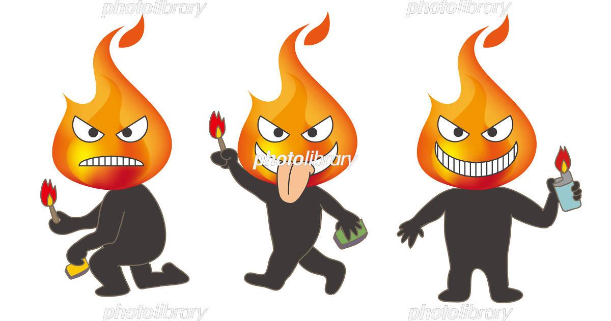 火の用心 放火魔セット イラスト素材 [ 6061855 ] - フォトライブ ...