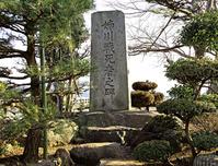 Anegawa Battlefield Stock photo [744609] Anegawa
