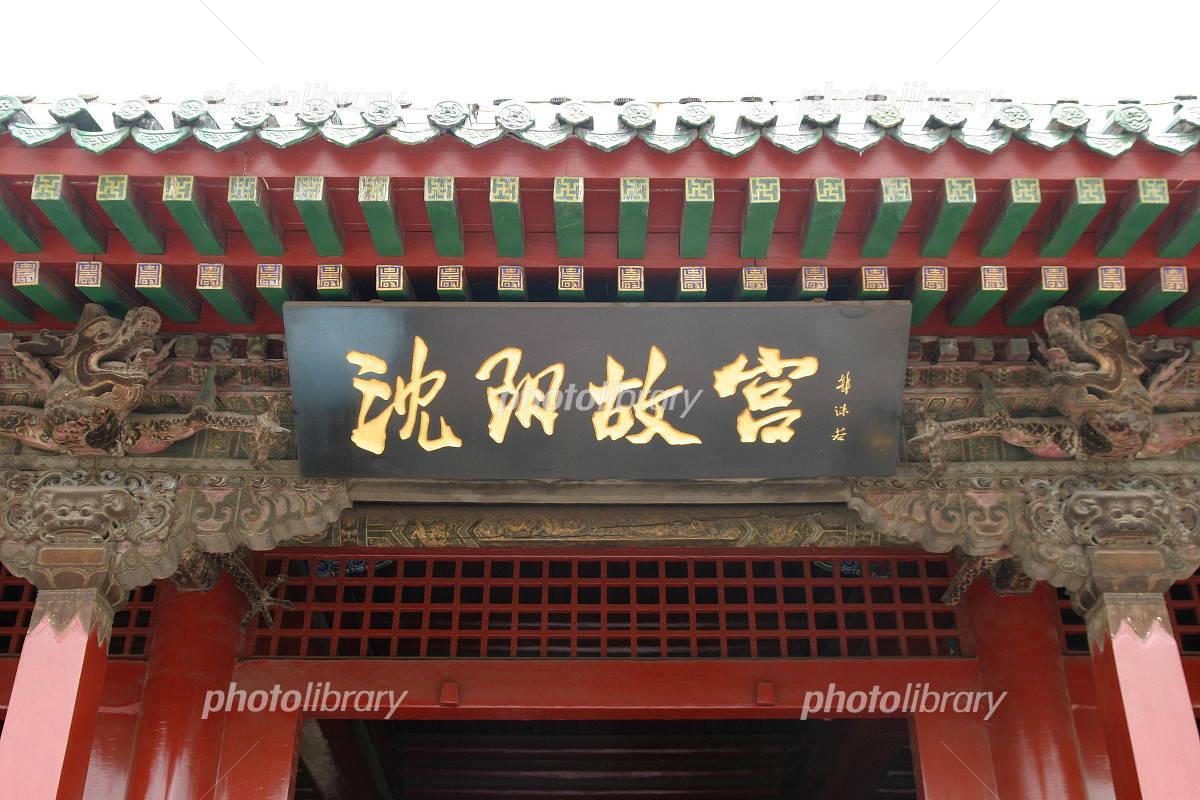 瀋陽故宮の画像 p1_32