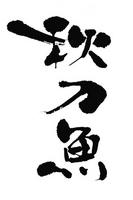 Pike [1476190] Calligraphy